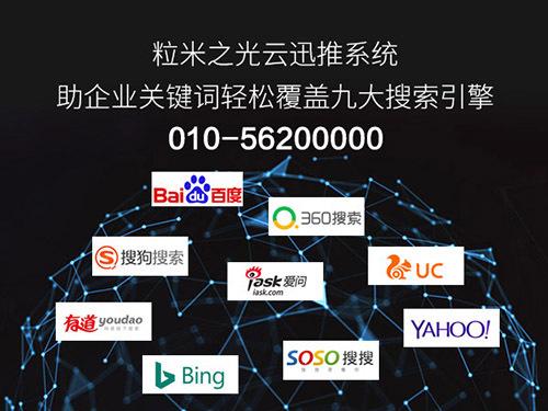 网络营销-北京粒米之光能做的有哪些?